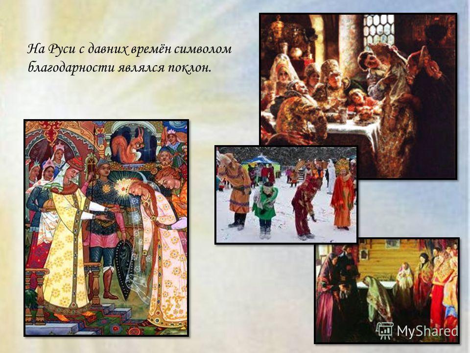 На Руси с давних времён символом благодарности являлся поклон.