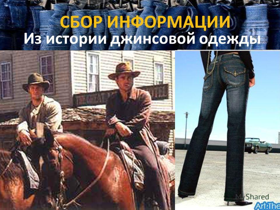 СБОР ИНФОРМАЦИИ Из истории джинсовой одежды 19-й век 1853 год 1873 год