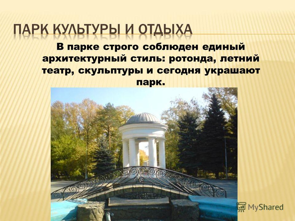 В парке строго соблюден единый архитектурный стиль: ротонда, летний театр, скульптуры и сегодня украшают парк.