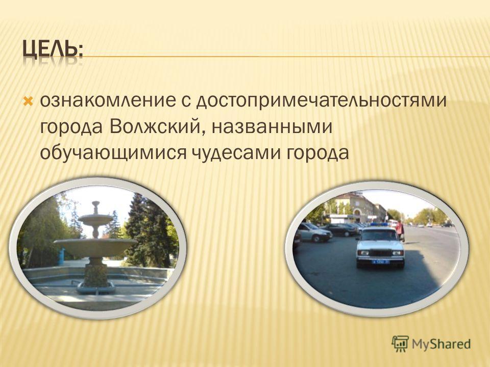 ознакомление с достопримечательностями города Волжский, названными обучающимися чудесами города