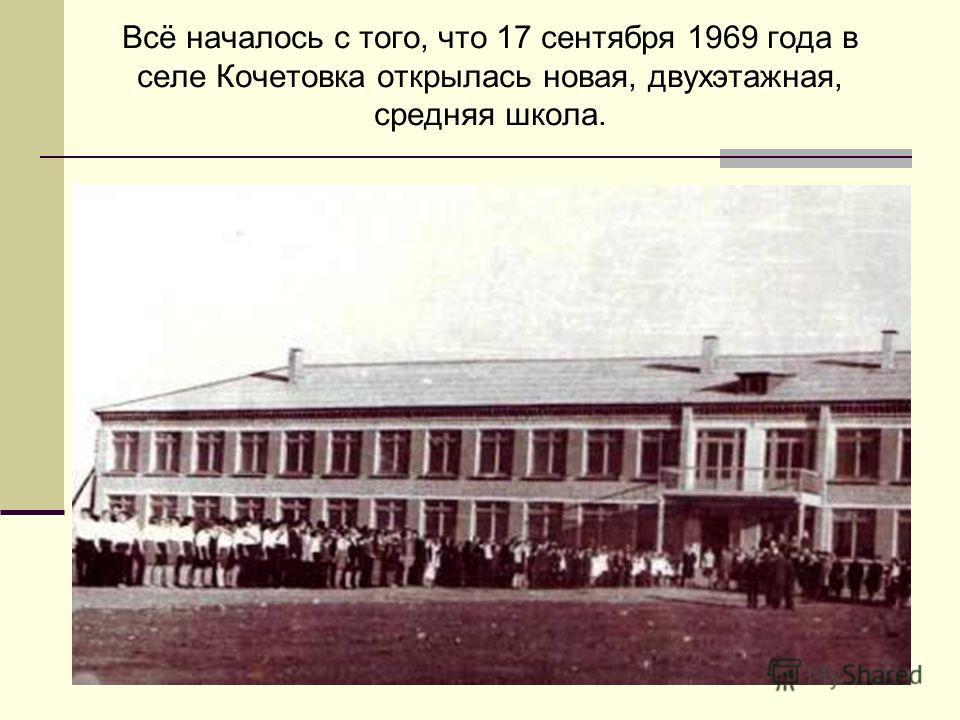 Всё началось с того, что 17 сентября 1969 года в селе Кочетовка открылась новая, двухэтажная, средняя школа.