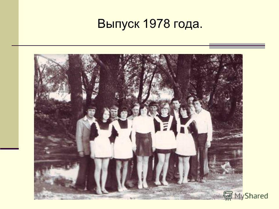Выпуск 1978 года.