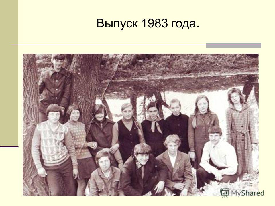 Выпуск 1983 года.