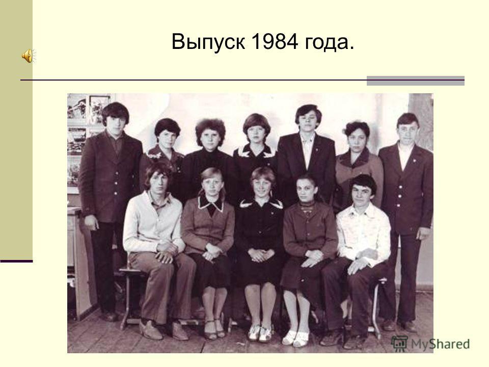Выпуск 1984 года.