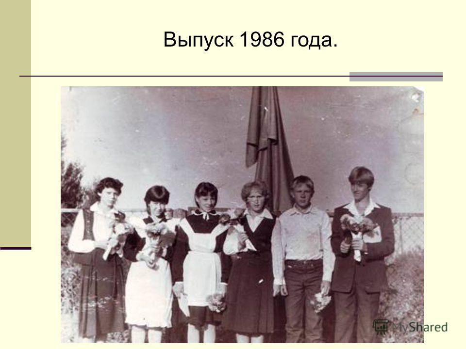 Выпуск 1986 года.