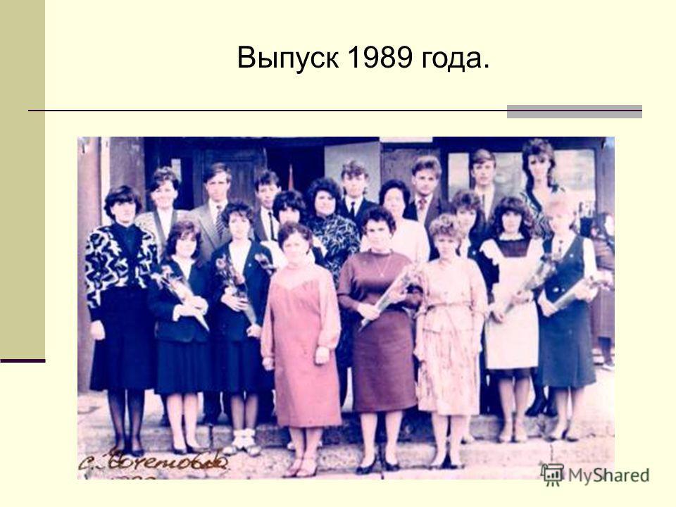 Выпуск 1989 года.