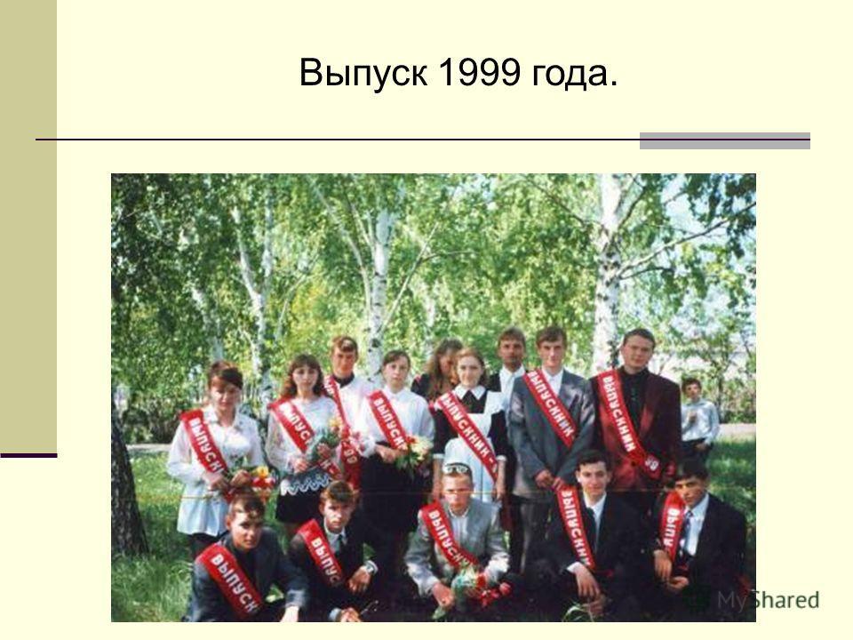 Выпуск 1999 года.