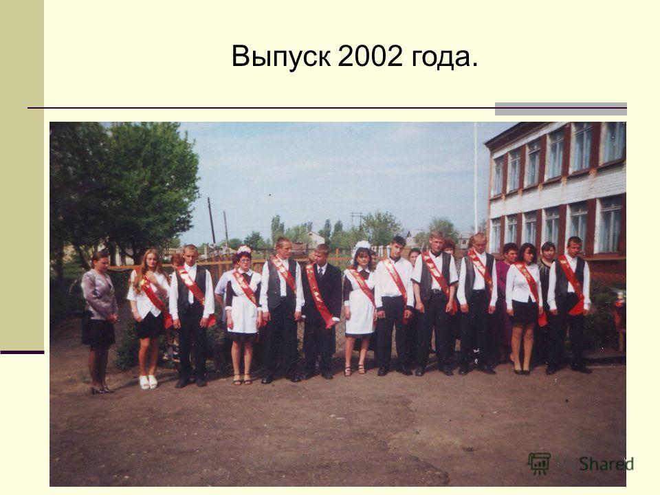 Выпуск 2002 года.