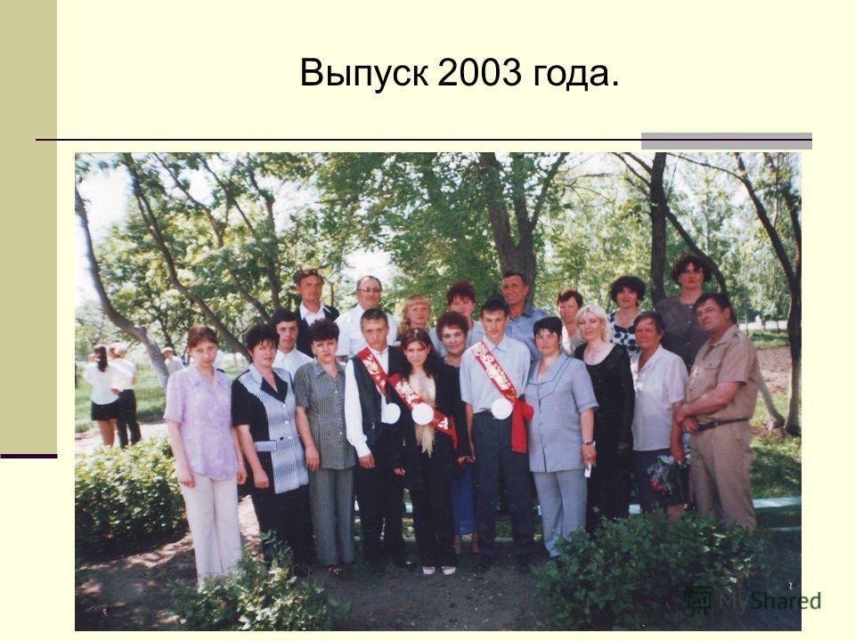 Выпуск 2003 года.