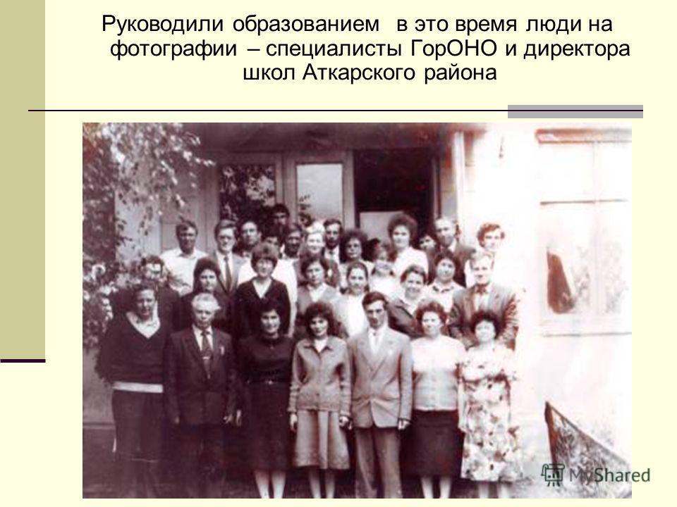 Руководили образованием в это время люди на фотографии – специалисты ГорОНО и директора школ Аткарского района