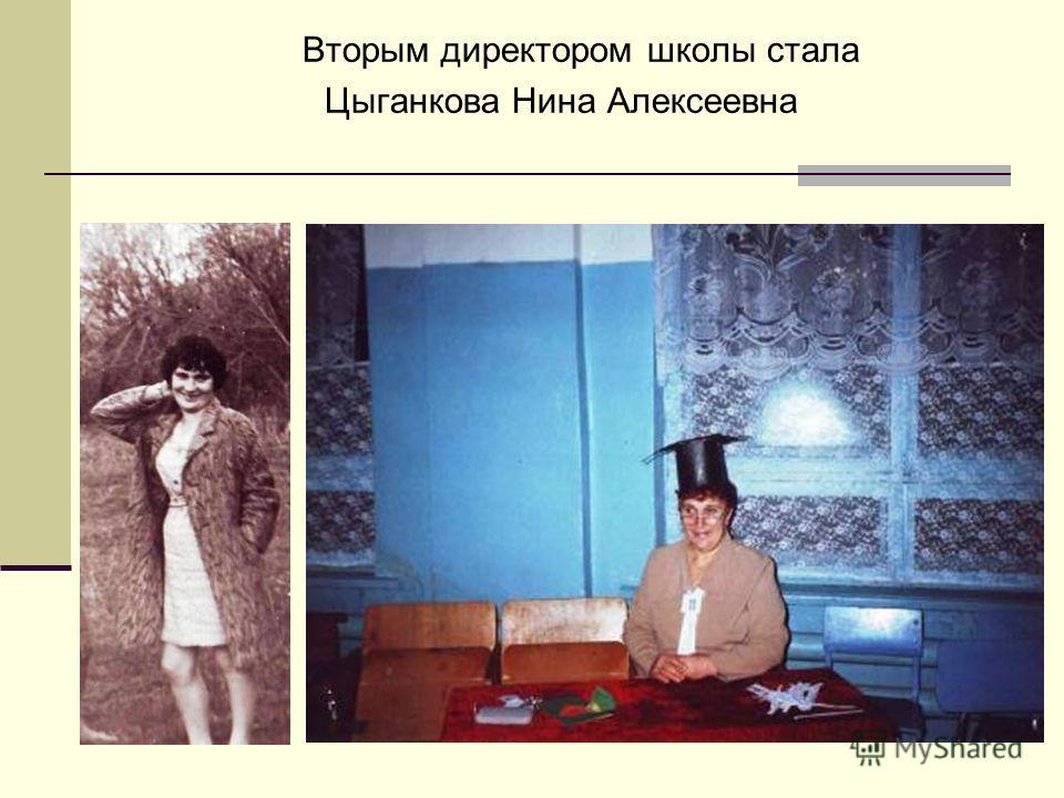 Вторым директором школы стала Цыганкова Нина Алексеевна