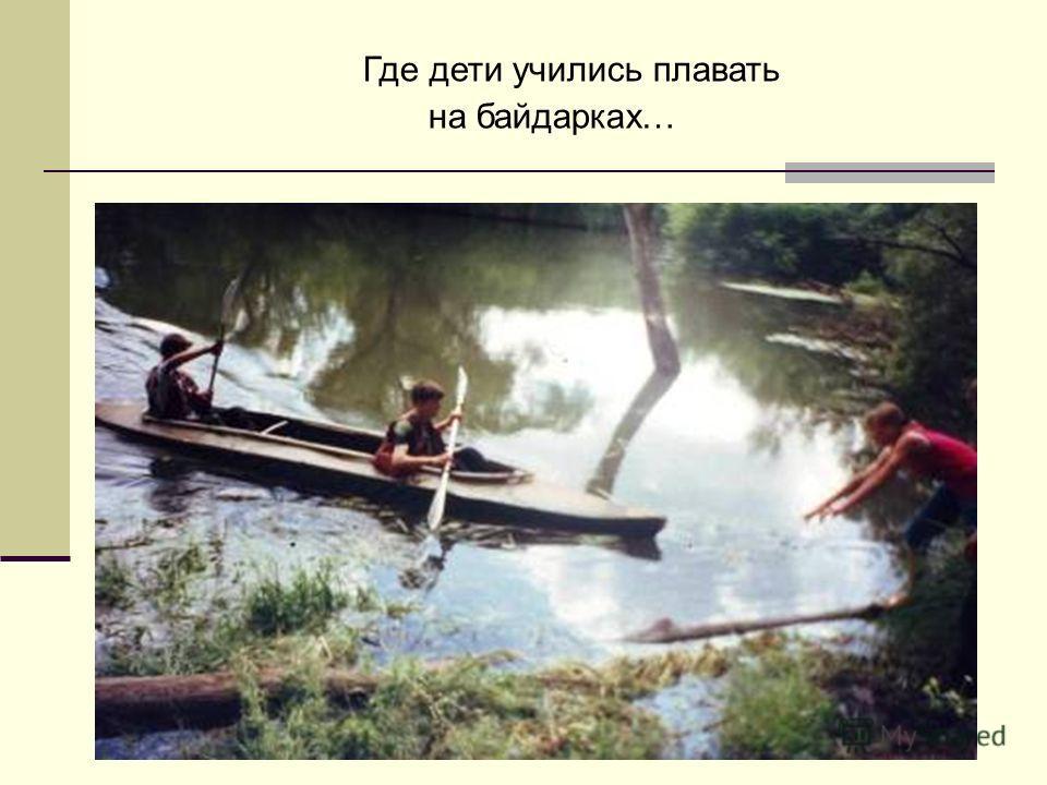 Где дети учились плавать на байдарках…