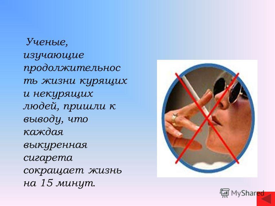 100 выкуренных сигарет равняются году работы с токсичными веществами, способными вызвать рак.
