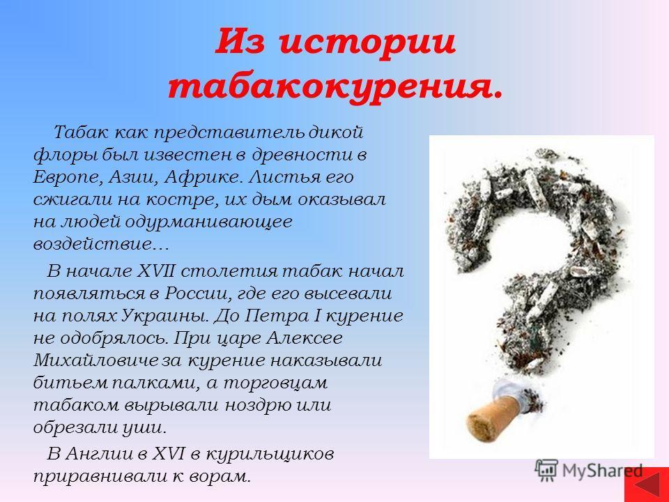 Содержание: Из истории табакокурения. Процентная доля курильщиков в зависимости от пола и возраста. Процентная доля курильщиков в зависимости от пола и возраста. Курение подростков. Воздействие никотина на растущий организм. С чего всё начинается. Ср