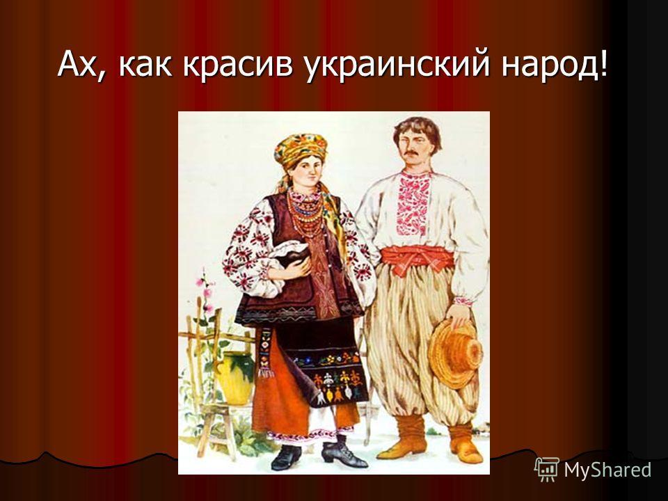 Ах, как красив украинский народ!