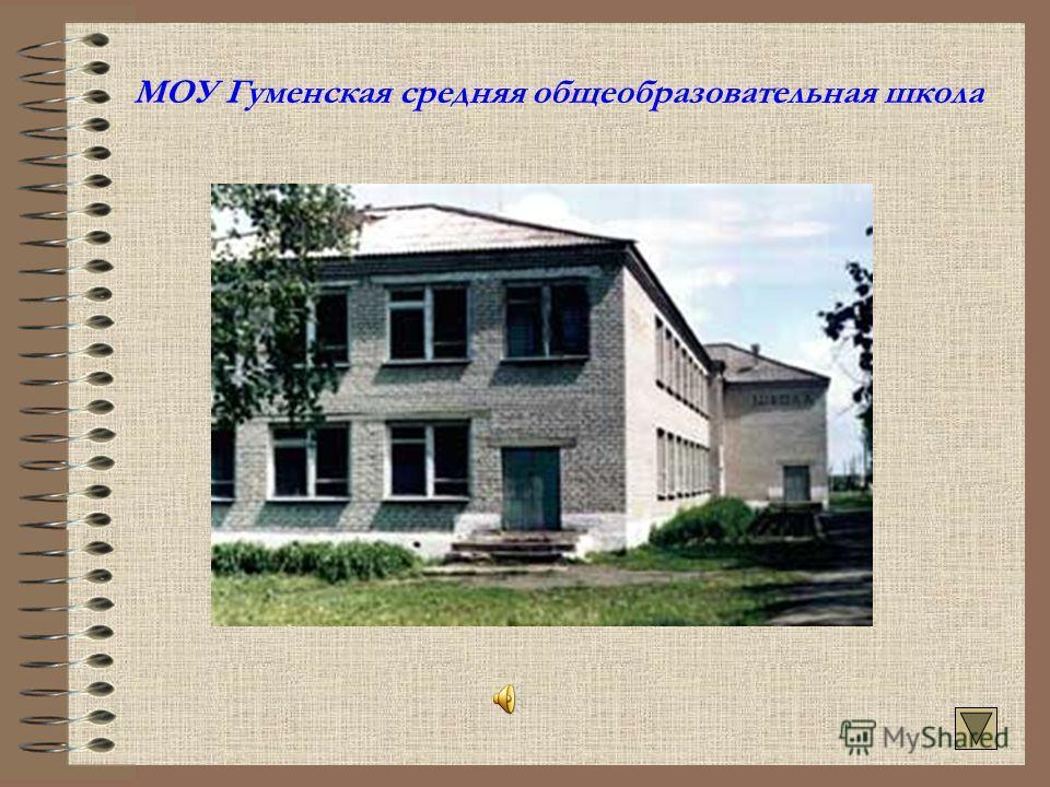 МОУ Гуменская средняя общеобразовательная школа