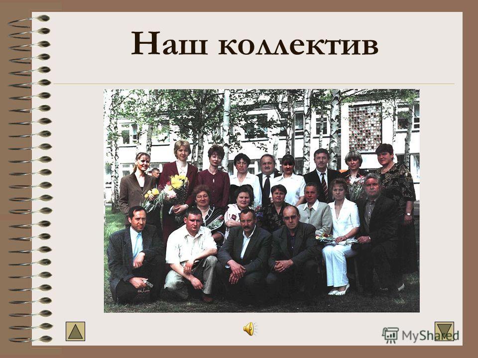 Наш коллектив
