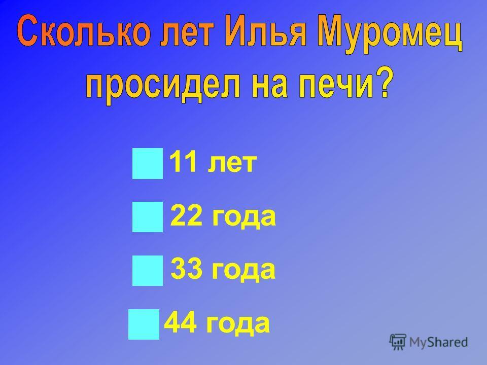 а) 11 лет б) 22 года в) 33 года г) 44 года
