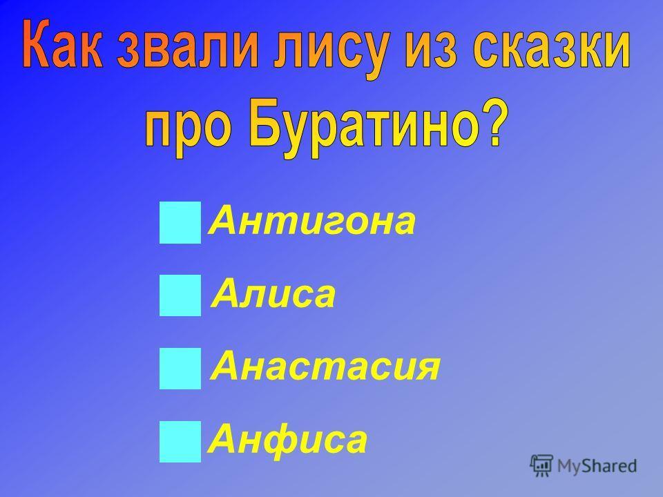 а) Антигона б) Алиса в) Анастасия г) Анфиса
