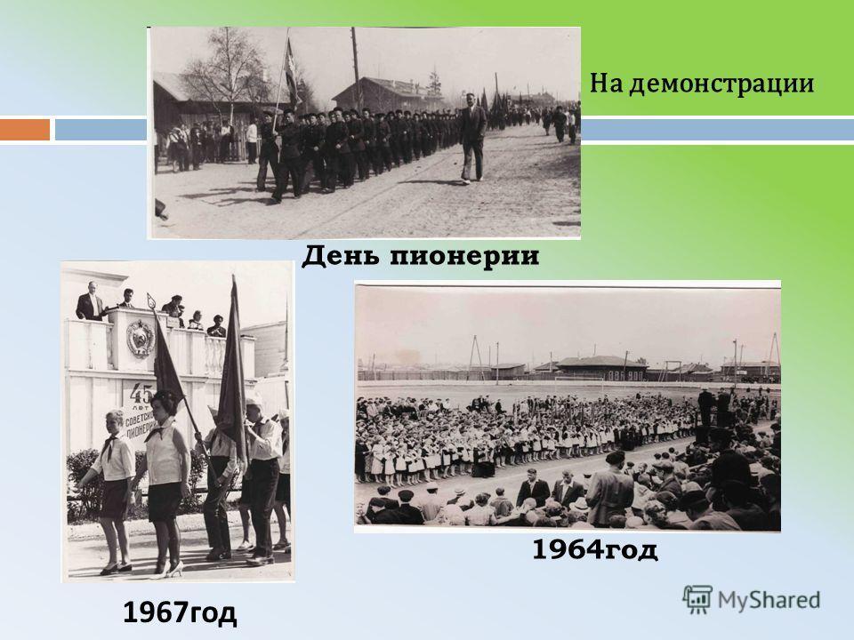 На демонстрации 1964год 1967год День пионерии