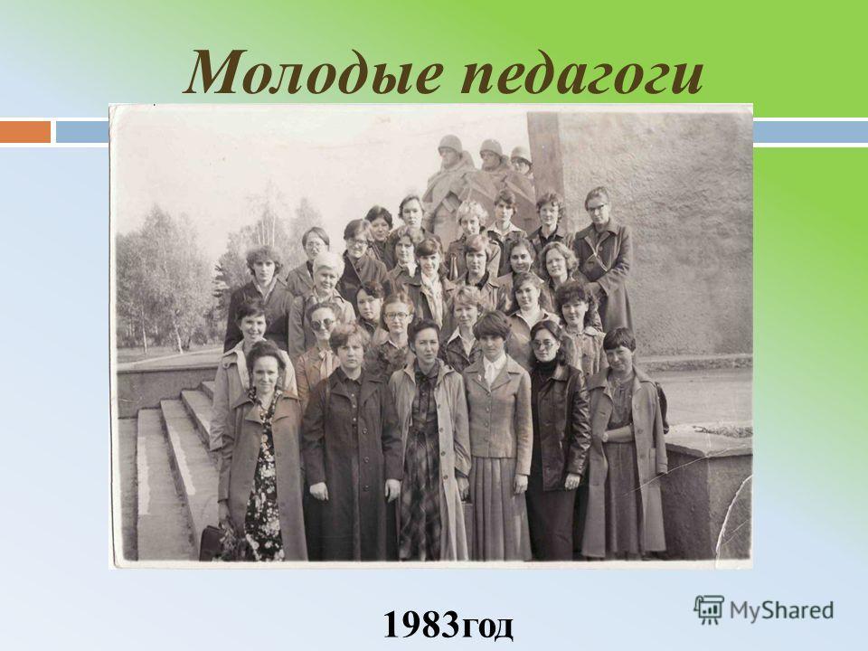 Молодые педагоги 1983год