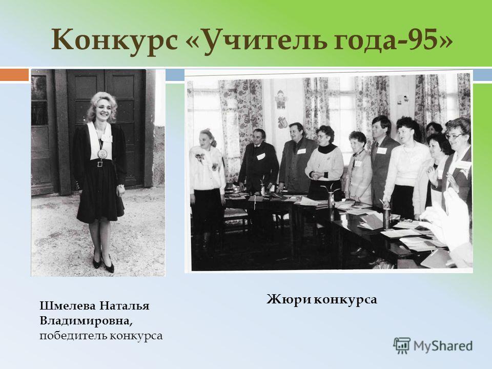 Конкурс «Учитель года-95» Шмелева Наталья Владимировна, победитель конкурса Жюри конкурса