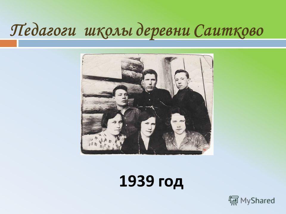 Педагоги школы деревни Саитково 1939 год