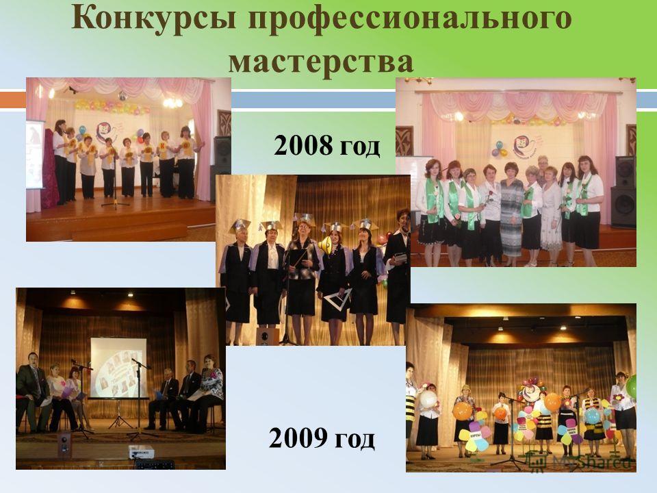 Конкурсы профессионального мастерства 2008 год 2009 год