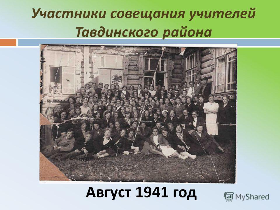 Участники совещания учителей Тавдинского района Август 1941 год