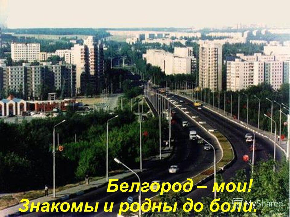 Воронеж,