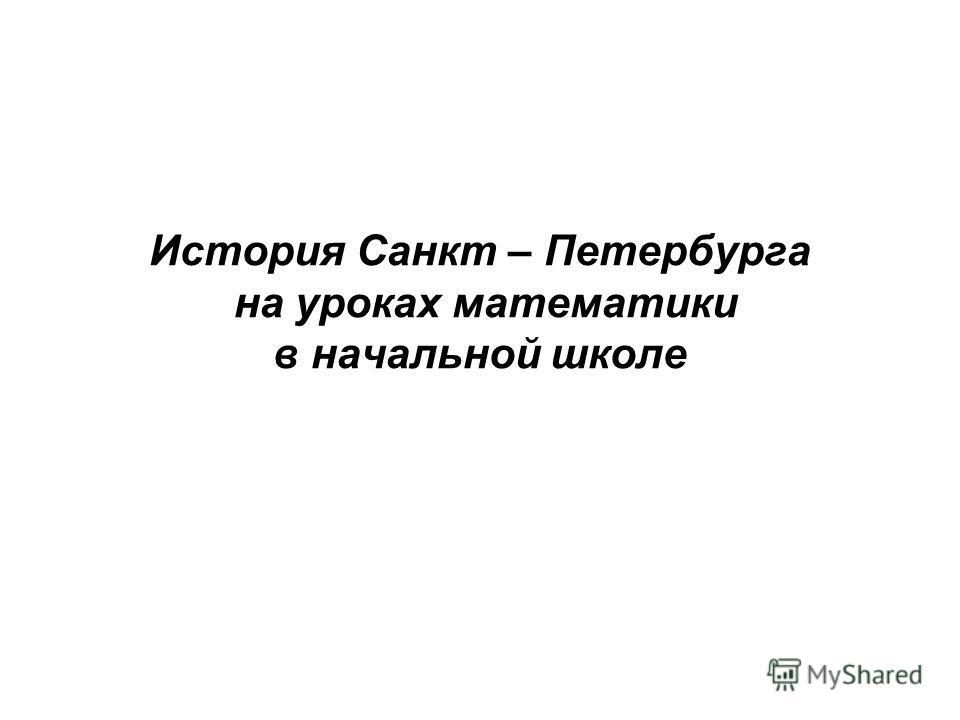 История Санкт – Петербурга на уроках математики в начальной школе