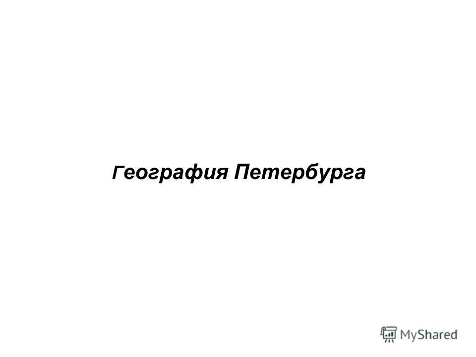 Г еография Петербурга