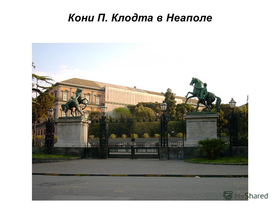 Кони П. Клодта в Неаполе