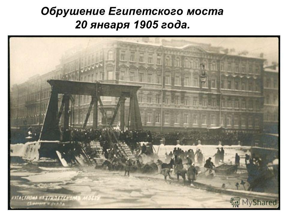 Обрушение Египетского моста 20 января 1905 года.