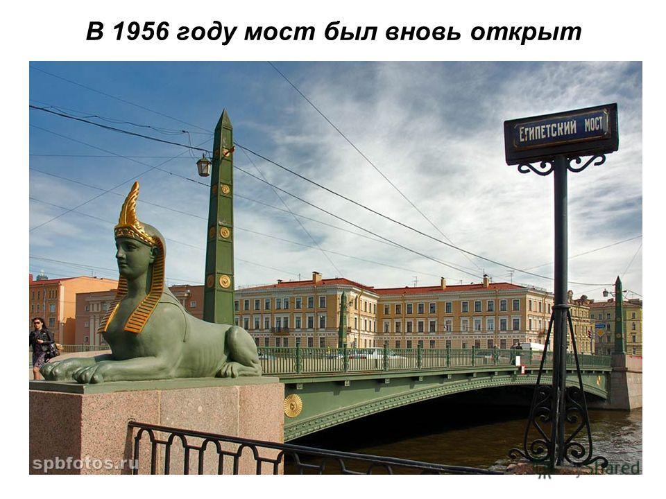 В 1956 году мост был вновь открыт
