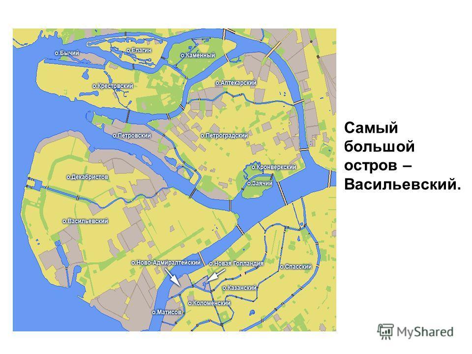 Самый большой остров – Васильевский.