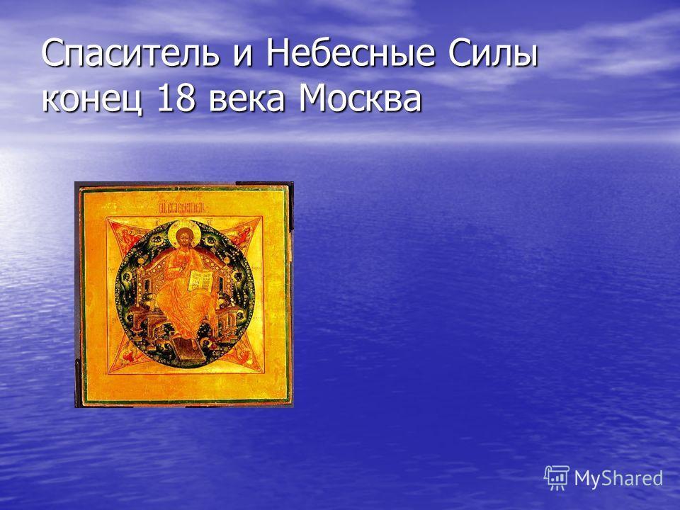 Спаситель и Небесные Силы конец 18 века Москва