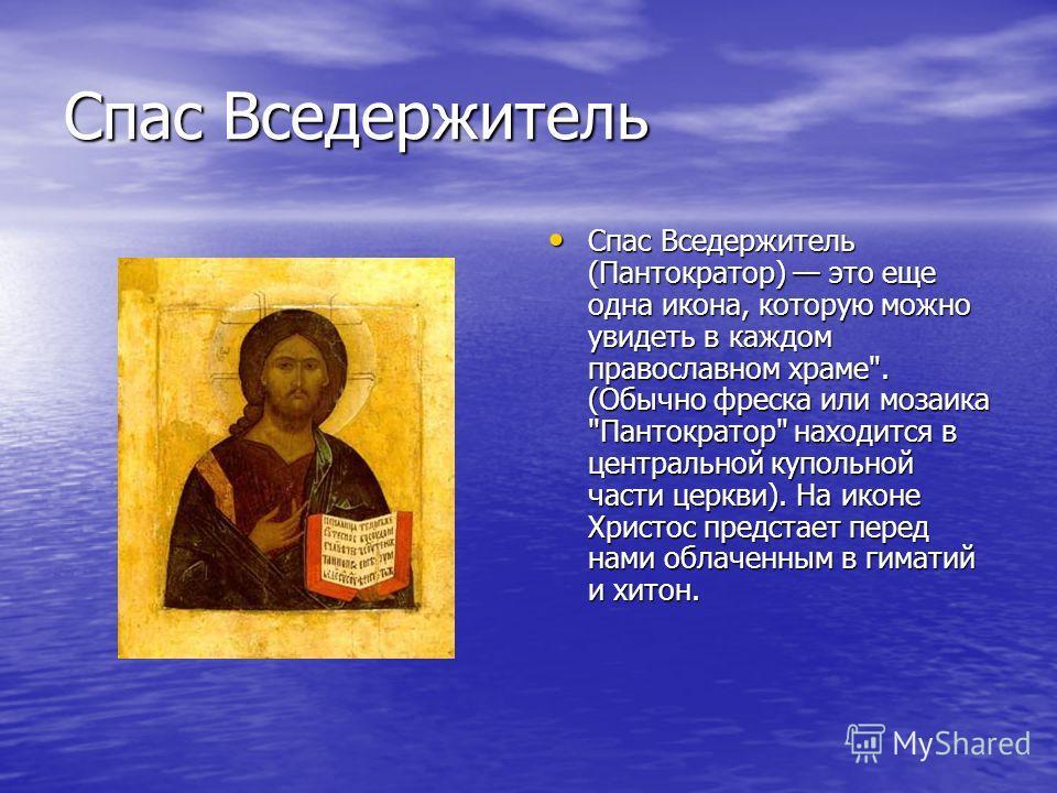 Спас Вседержитель Спас Вседержитель (Пантократор) это еще одна икона, которую можно увидеть в каждом православном храме