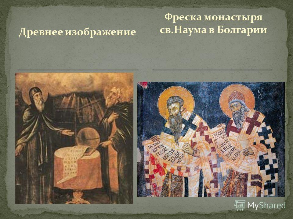 Древнее изображение Фреска монастыря св.Наума в Болгарии