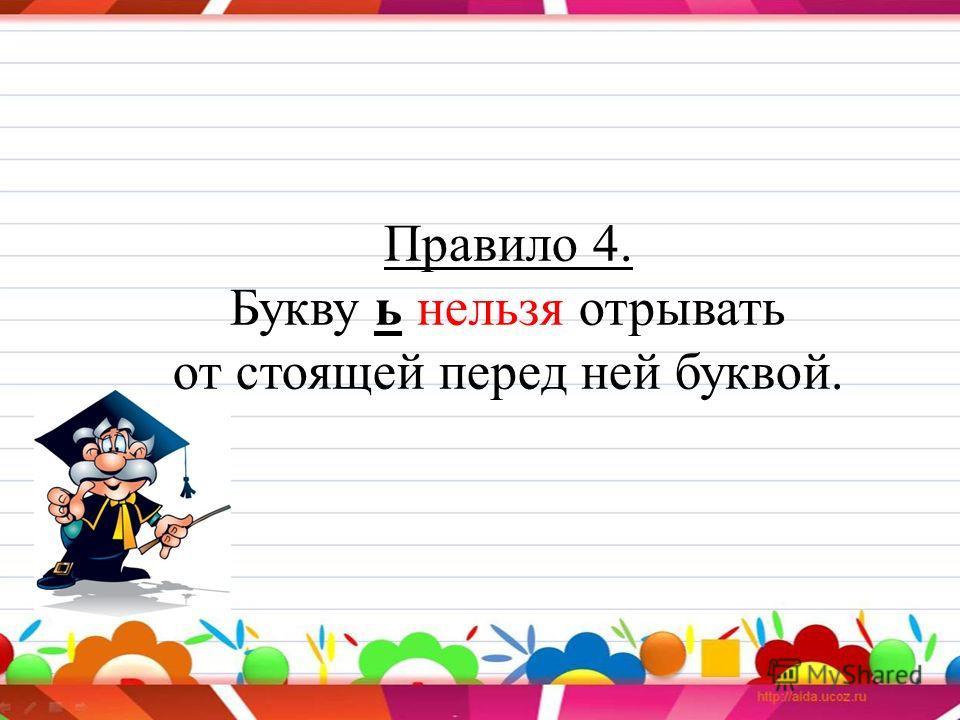 Правило 4. Букву ь нельзя отрывать от стоящей перед ней буквой.