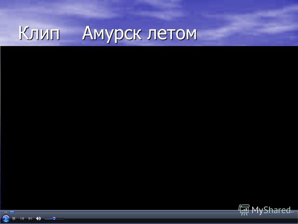 Клип Амурск летом