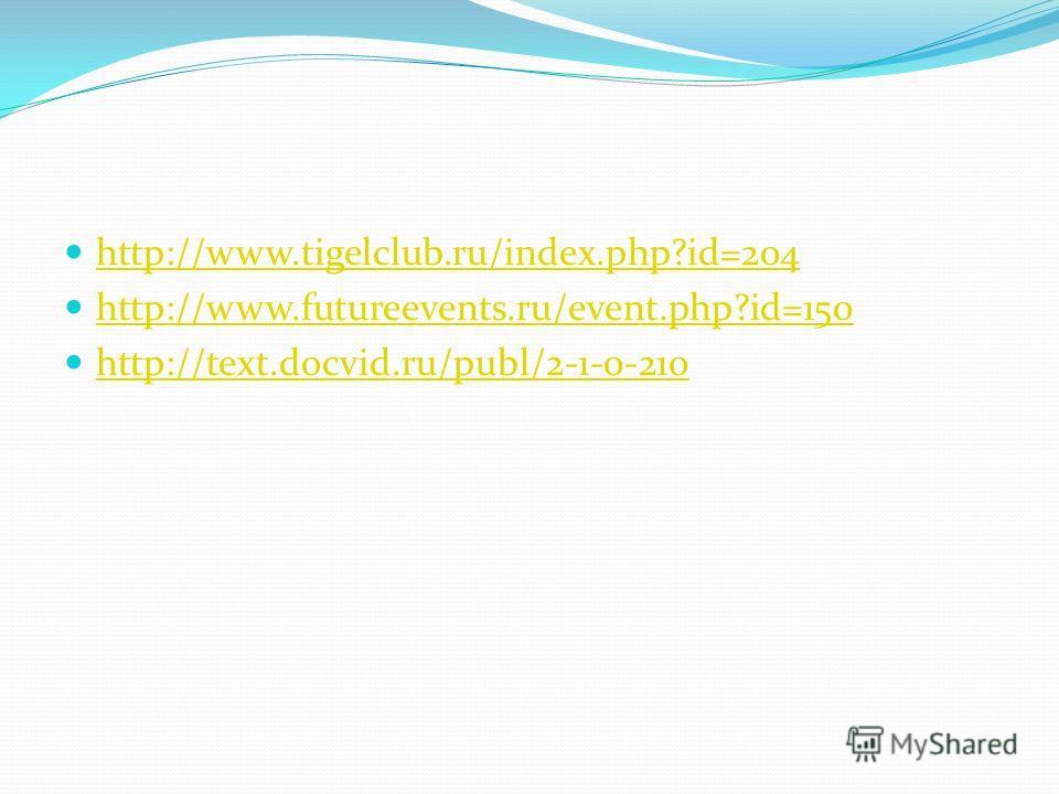 http://www.tigelclub.ru/index.php?id=204 http://www.futureevents.ru/event.php?id=150 http://text.docvid.ru/publ/2-1-0-210