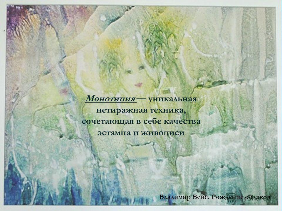 Владимир Вейс. Рождение облаков Монотипия уникальная нетиражная техника, сочетающая в себе качества эстампа и живописи