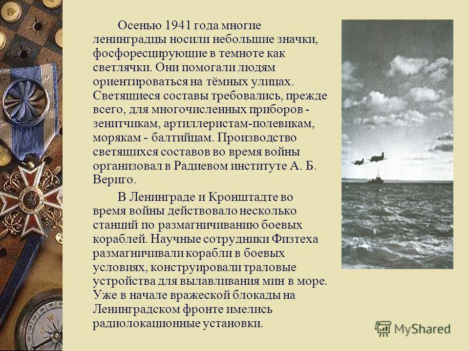Вклад учёных Ленинграда в дело великой победы Великая Отечественная война… Миллионы жизней унесло это время, сколько городов превратились в руины… Но жизнь продолжалась даже в такое ужасное время, наука развивалась, наука продолжала разрабатывать нов