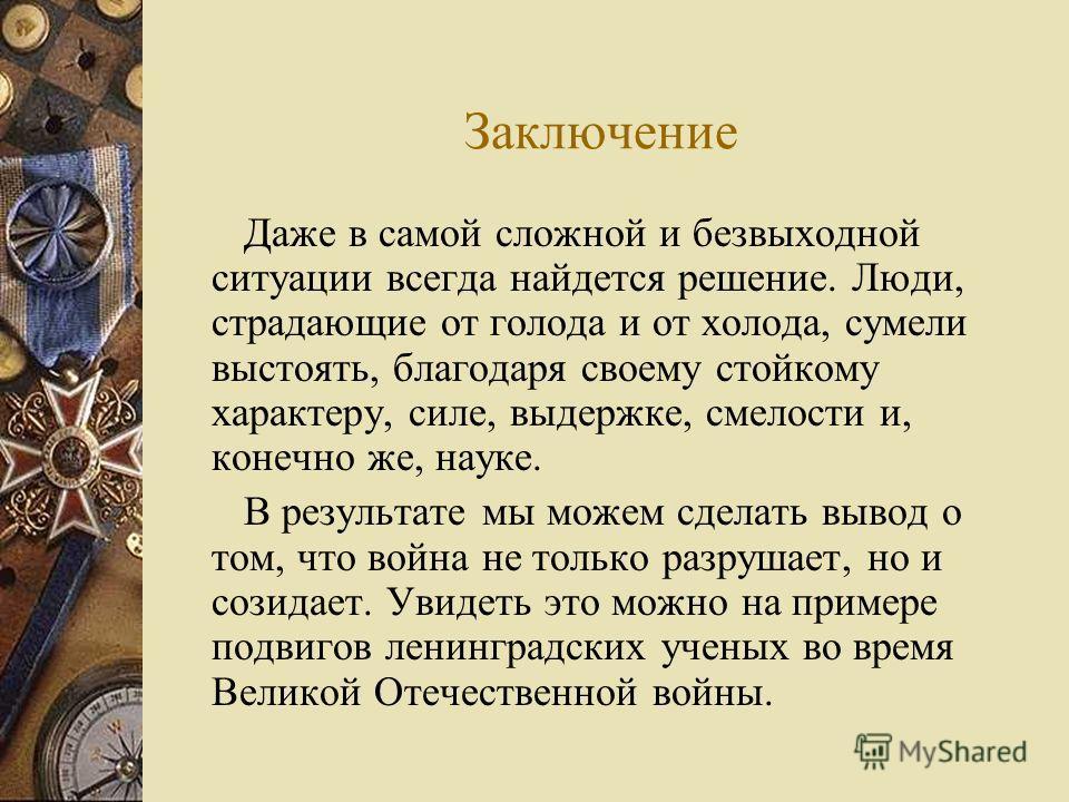 Осенью 1941 года многие ленинградцы носили небольшие значки, фосфоресцирующие в темноте как светлячки. Они помогали людям ориентироваться на тёмных улицах. Светящиеся составы требовались, прежде всего, для многочисленных приборов - зенитчикам, артилл