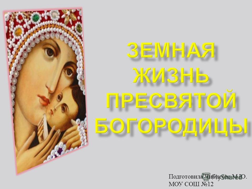 Подготовила Чибисова М.Ю. МОУ СОШ 12