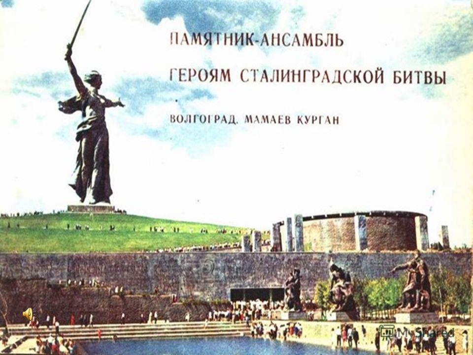 Мамаев Курган – всенародная российская святыня, место массового поклонения подвигу героических защитников Отечества.