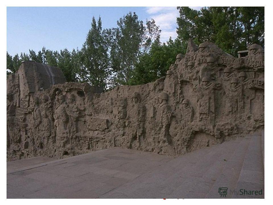 Площадь героев завершается подпорной стеной. На гладкой поверхности стены, площадь которой около 1 тыс. кв. м (длина 160м, высота 10 м), художником в виде отдельных картин- эпизодов в рельефном изображении воспроизведен рассказ о наступлении советски