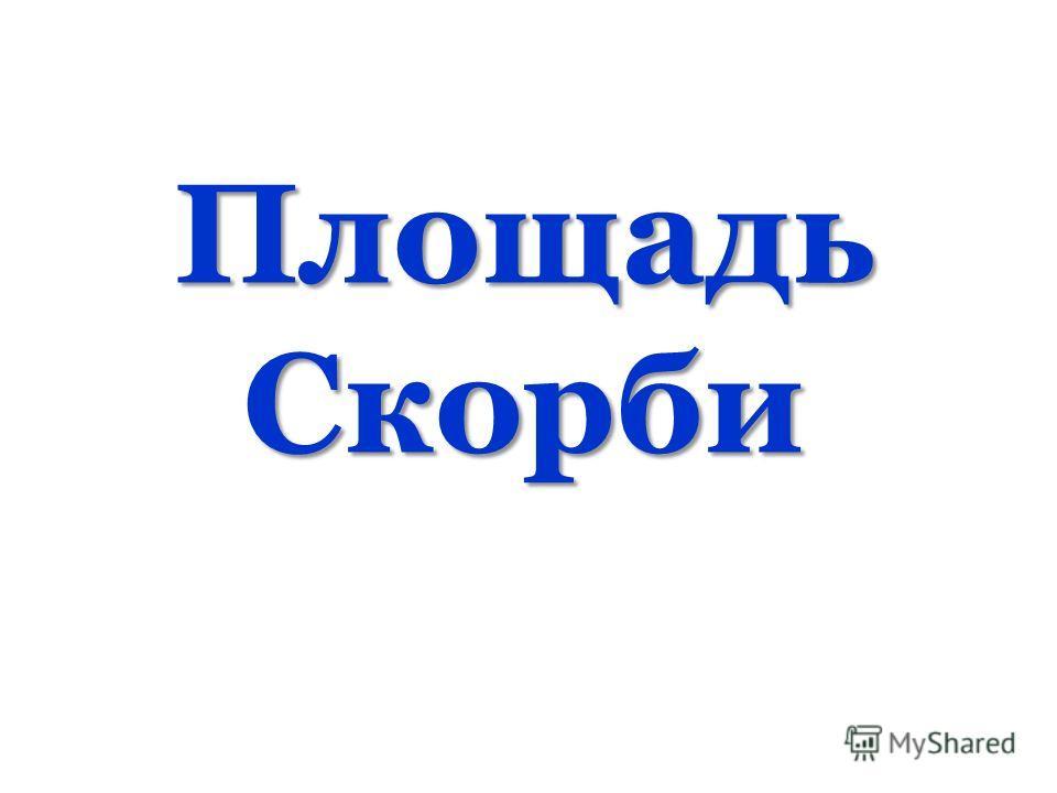 ПлощадьСкорби