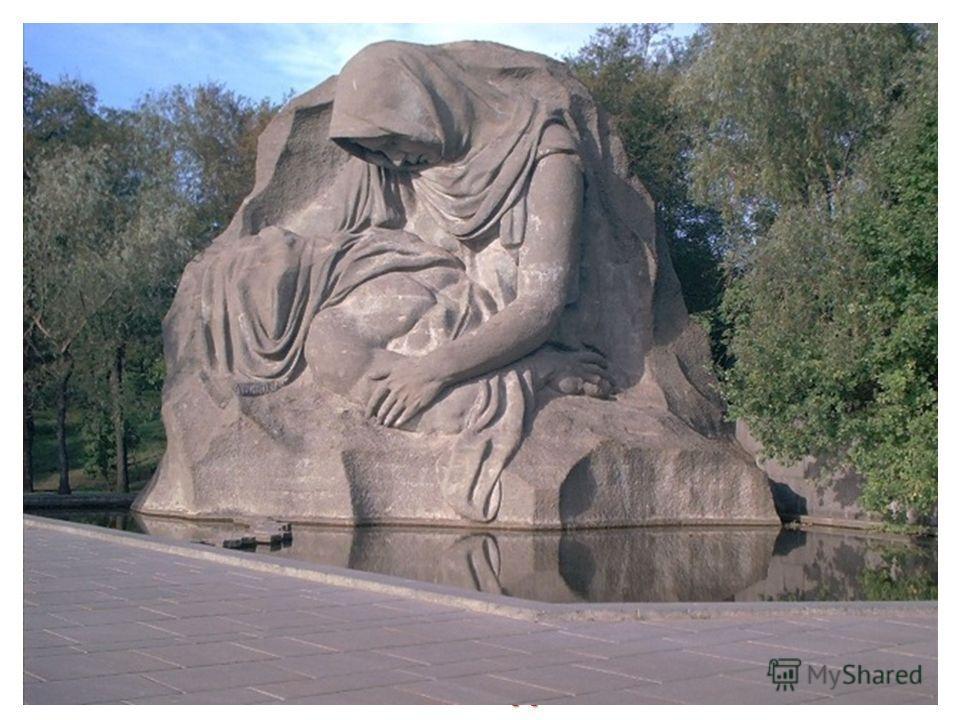 На площади скульптура «Скорбь матери». Над погибшим воином склонилась мать. Трудно передать словами, что чувствует эта женщина, она потеряла сына. Лицо воина закрыто знаменем символом последних воинских почестей. Война принесла советскому народу неиз